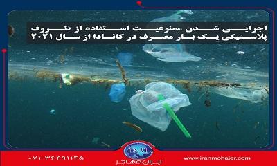 ممنوعیت ظروف پلاستیکی