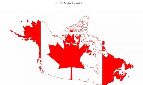 استانی مهاجرت کانادا
