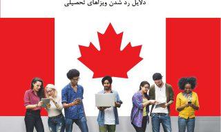 رد ویزای تحصیلی کانادا و دلایل آن