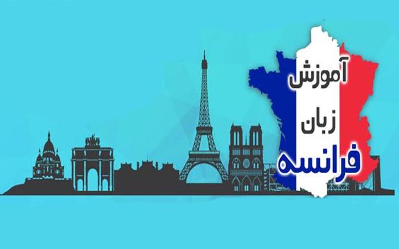 کلاس زبان در فرانسه
