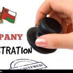 ثبت شرکت کمپانی در عمان