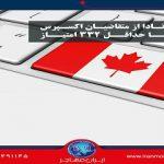 دعوت کانادا از متقاضیان اکسپرس انتری با حداقل  ۳۳۲  امتیاز در ۱۵ می