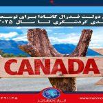 استراتژی دولت فدرال کانادا برای توسعه ۲۵ درصدی گردشگری تا سال ۲۰۲۵