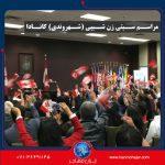 مراسم سیتی زن شیپی (citizenship) یا شهروندی کانادا