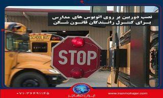 نصب دوربین روی اتوبوس مدرسه