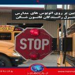نصب دوربین بر روی اتوبوسهای مدارس برای کنترل رانندگان قانون شکن