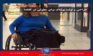 طراحی پوشاک معلولین
