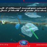 ممنوعیت استفاده از ظروف پلاستیکی یک بار مصرف در کانادا از سال ۲۰۲۱