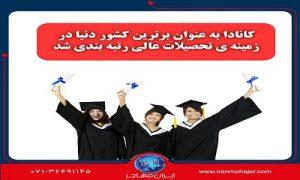 کانادا به عنوان برترین کشور دنیا در زمینهی تحصیلات عالی رتبهبندی شد