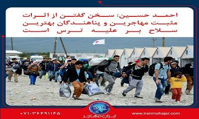 ترس از مهاجرت و پناهندگان