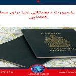 اولین پاسپورت دیجیتالی دنیا برای مسافران کانادایی به اجرا در خواهد آمد