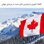 کانادا به عنوان کشوری با بیشترین تاثیر مثبت در عرصهی جهانی انتخاب شد