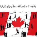 رونمایی کانادا از پایلوت ۳ سالهی اقامت دائم برای کارگران واجد شرایط