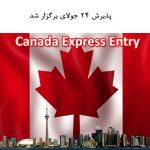 پذیرش ۲۴ جولای؛ دعوت از ۳۶۰۰ متقاضی دیگر برای تقاضا جهت اقامت دائم