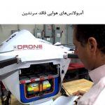انتاریو در حال تست آمبولانسهای هوایی فاقد سرنشین برای تحویل تجهیزات پزشکی