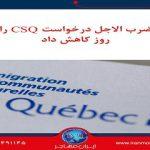 کبک ضربالاجل درخواست CSQ را به ۶۰ روز کاهش داد