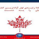 کانادا رتبهی اول آزادترین کشور جهان را به دست آورد