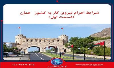 عمان و شرایط اعزام نیروی کار به این کشور (قسمت اول)