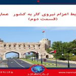 شرایط اعزام نیروی کار به کشور عمان (قسمت دوم)