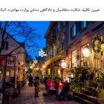 تعیین تکلیف شکایت متقاضیان و دادگاهی سنخی وزارت مهاجرت کبک