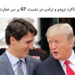 مذاکره جاستین ترودو و دانلد ترامپ در نشست G7 بر سر تجارت