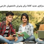 استراتژی جدید دولت کانادا برای پذیرش دانشجویان خارجی