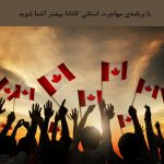 آشنایی با برنامهی مهاجرت استانی کانادا و نحوهی کار برنامهی مهاجرت استانی