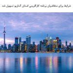 شرایط برای متقاضیان برنامه کارآفرینی استان آنتاریو تسهیل شد