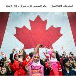 استانهای کانادا امسال ۱۰ برابر اکسپرس انتری پذیرش برگزار کردهاند