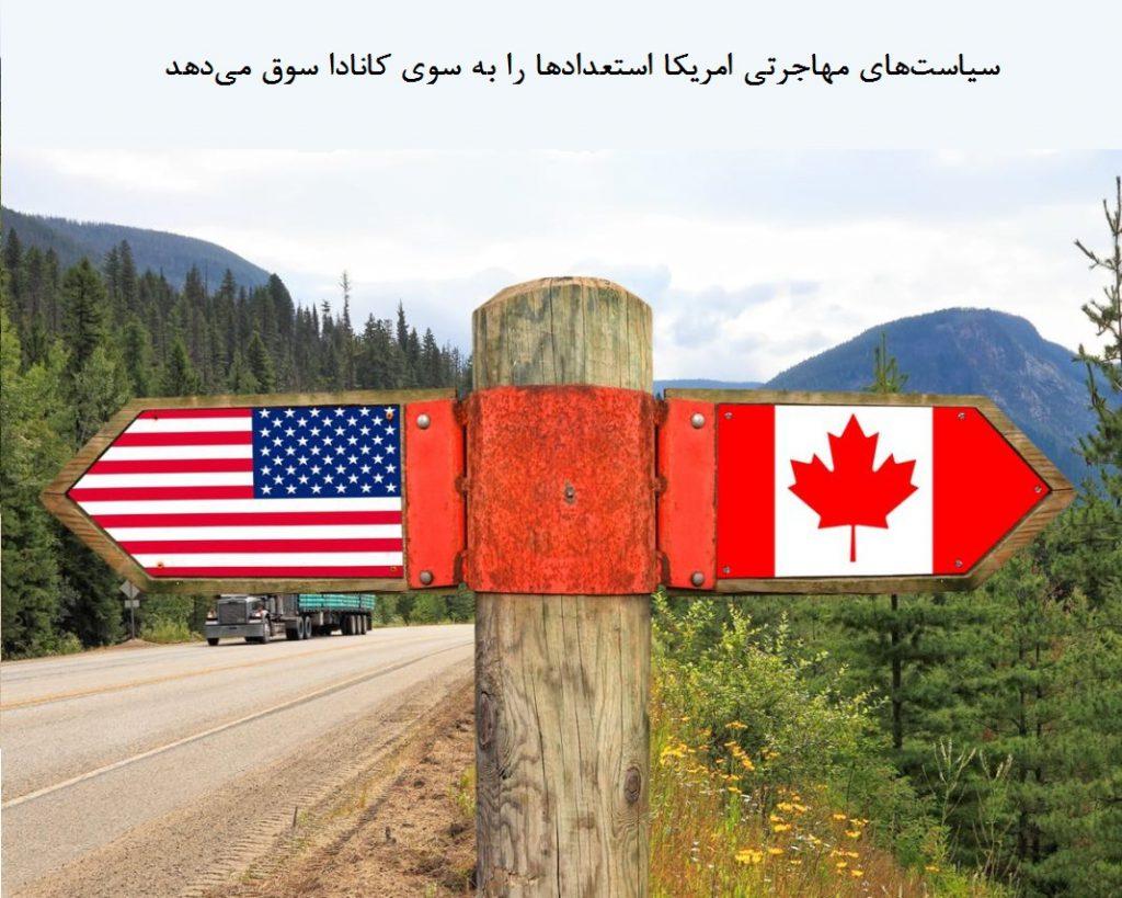 سیاستهای مهاجرتی آمریکا استعدادها را به سوی کانادا سوق میدهد