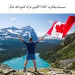 سیستم مهاجرت کانادا؛ به الگویی برای کشورهای دیگر تبدیل شده است