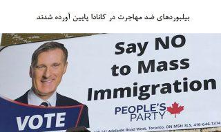 ضد مهاجرت