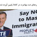 بیلبوردهای ضد مهاجرت در کانادا پایین آورده شدند و با آن برخورد شد