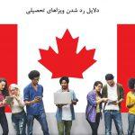 دلایل رد ویزای تحصیلی شما چیست و چه راه حلی برای آن مناسب است؟