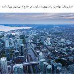 مطالعه نشان میدهد: تشویق مهاجران به سکونت در خارج از تورنتوی بزرگ