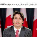 منابع آگاه خبر دادند: انتخابات فدرال تاثیر چندانی بر سیستم مهاجرت کانادا ندارد
