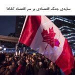 سایهی جنگ اقتصادی بر سر اقتصاد کانادا قرار دارد