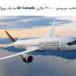 پرداخت جریمهی ۲۱۰۰۰ دلاری Air Canada به یک زوج!