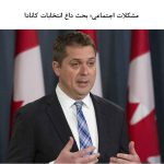 مشکلات اجتماعی تبدیل به بحث داغ انتخابات کانادا شده است