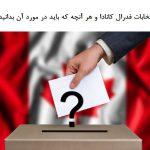 انتخابات فدرال کانادا و هر آنچه که باید در مورد آن بدانید